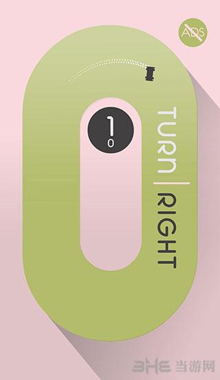 向右转截图3
