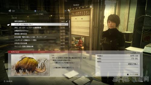 最终幻想15游戏图片4