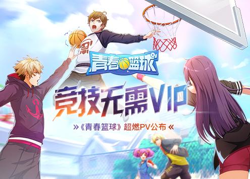 竞技无需VIP 《青春篮球》超燃PV公布