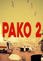极速逃亡2(PAKO 2)绿色破解版