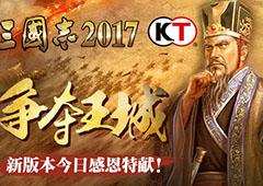 争霸王城《三国志2017》新版本今日感恩特献!