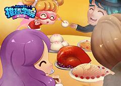 《推理学院》感恩节活动即将开启 精灵蛋破壳亮相!