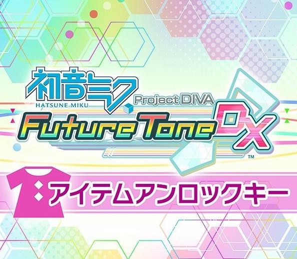 初音未来:歌姬计划 未来音色DX截图5