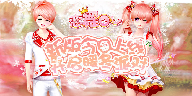《恋舞OL》新版今日更新!暖冬派对 即刻开启