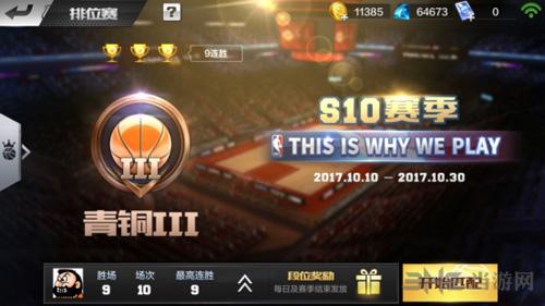 最强NBA图片5