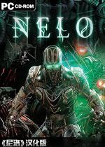 尼洛(Nelo)中文破解版v0.1.1.3