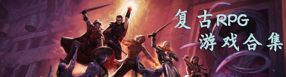 复古RPG游戏PC_PC传统RPG游戏_复古RPG游戏下载_当游网