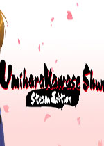 海腹川背·旬(UmiharaKawase Shun)Steam硬盘版