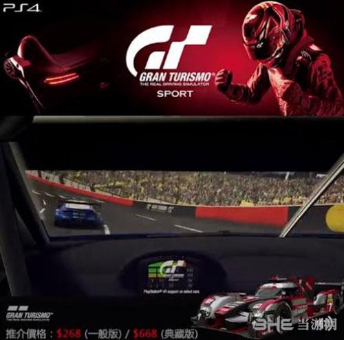 GT Sport2