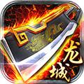 龙城霸业 安卓版1.2.0