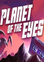 星球之眼(Planet of the Eyes)中文版v1.3