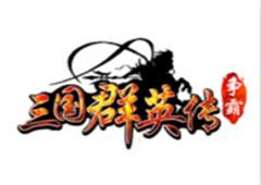 一战定江山《三国群英传-争霸》新版本上线