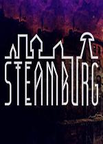 蒸汽堡(Steamburg)PC硬盘版