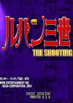 鲁邦三世(Lupin Sansei - The Shooting)街机版