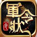 军令状安卓版v1.0.5