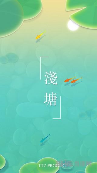 浅塘截图4
