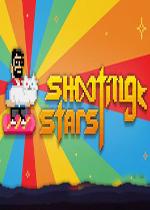 射击之星(Shooting Stars!)中文破解版