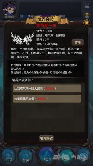 仙侠第一放置单机版截图0