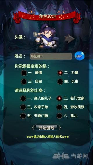 仙侠第一放置青城山下修改版截图0