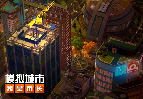 模拟城市我是市长图片1
