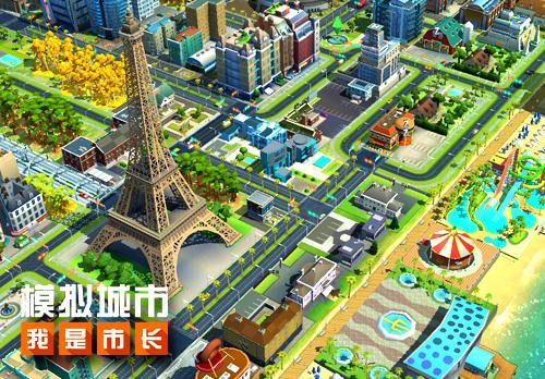 模拟城市我是市长图片2
