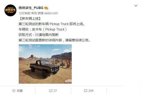 新载具沙漠皮卡车2