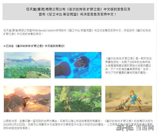 塞尔达传说:荒野之息支持中文