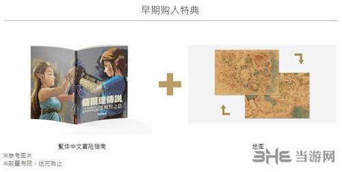 塞尔达传说荒野之息中文版早期购入特典