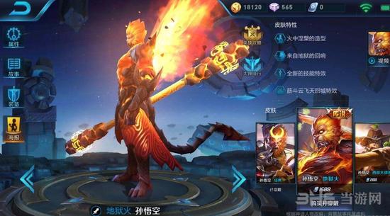 王者荣耀孙悟空图片