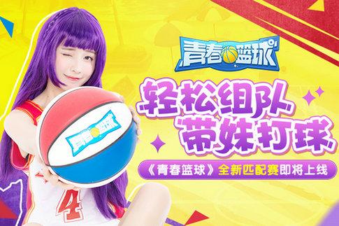 青春篮球宣传图1