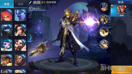 王者荣耀杨戬图片