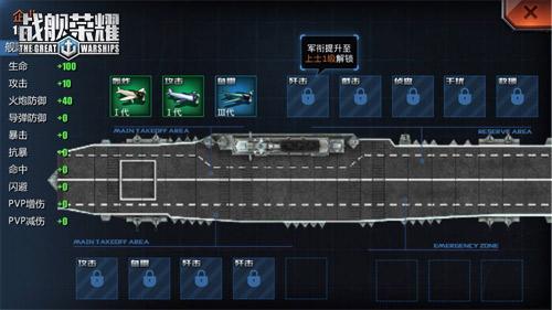 战舰荣耀手游截图2