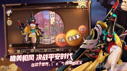 决战平安京图片4