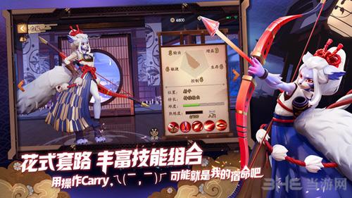 决战平安京图片5