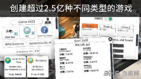 游戏工作室大亨3无限金钱版截图2