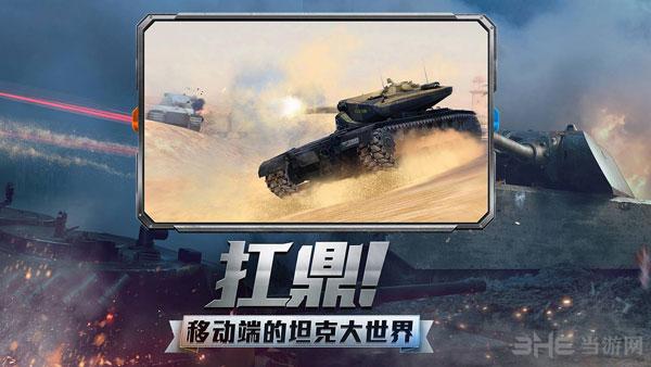 坦克世界闪击战内购破解版截图3