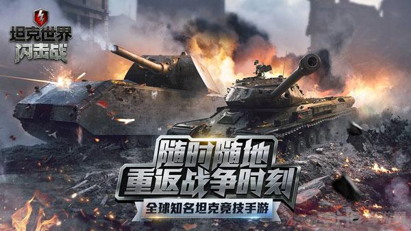 坦克世界闪击战内购破解版截图1