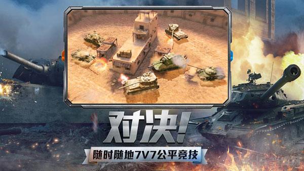 坦克世界闪击战内购破解版截图2