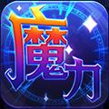 魔力世纪安卓版v1.4
