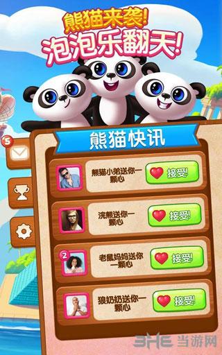 熊猫泡泡龙无限金币版截图0