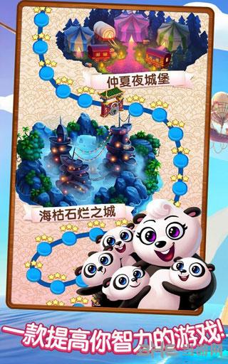 熊猫泡泡龙无限金币版截图2