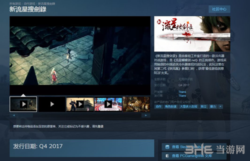新流星搜剑录上架Steam平台