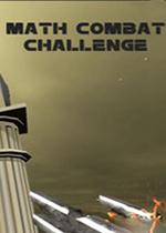 数学战斗挑战(Math Combat Challenge)破解硬盘版