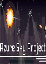 蔚�{天空���(Azure Sky Project)硬�P版