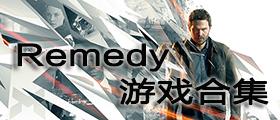 Remedy游戏合集