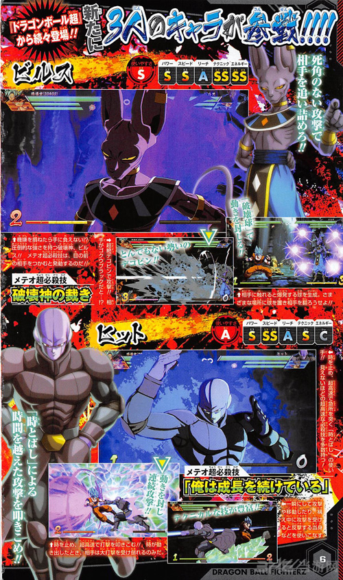 龙珠战士Z图片2
