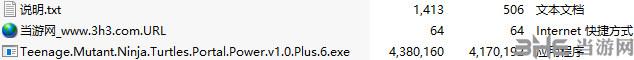 忍者神龟:电门六项修改器截图5