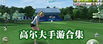 高尔夫手游合集