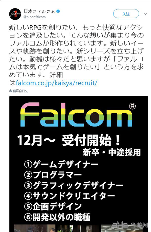 Falcom推特