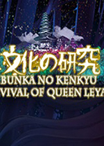 文化的研究:女王的复兴(Bunka no Kenkyu:Revival of Queen Leyak)PC破解版